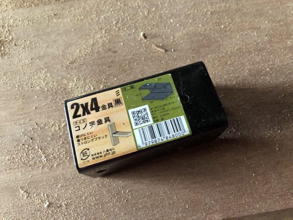 2×4材用金物